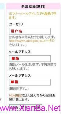 atpages稳定日本免费空间申请攻略图